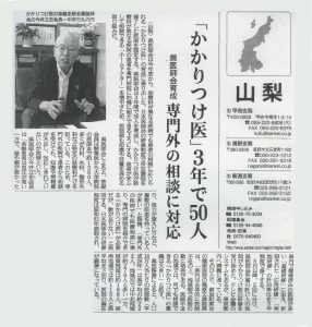 産経新聞山梨版