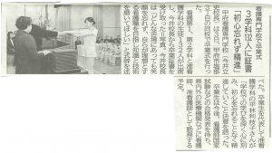 甲府看護専門学校 卒業式