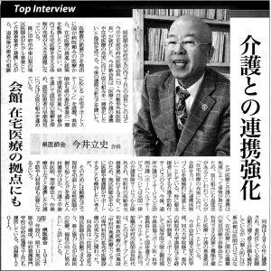 4月18日山梨新報掲載