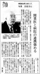 4月21日山梨日日新聞掲載