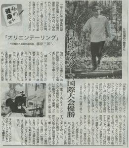 山梨新報の「私の健康手帳